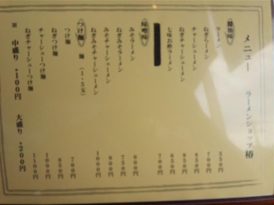 ラーショ茶屋2