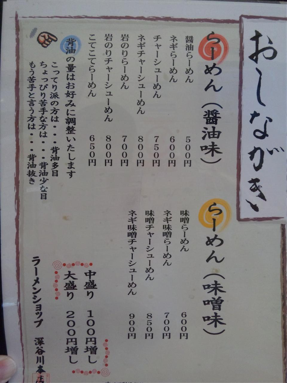 ラーショ川本12