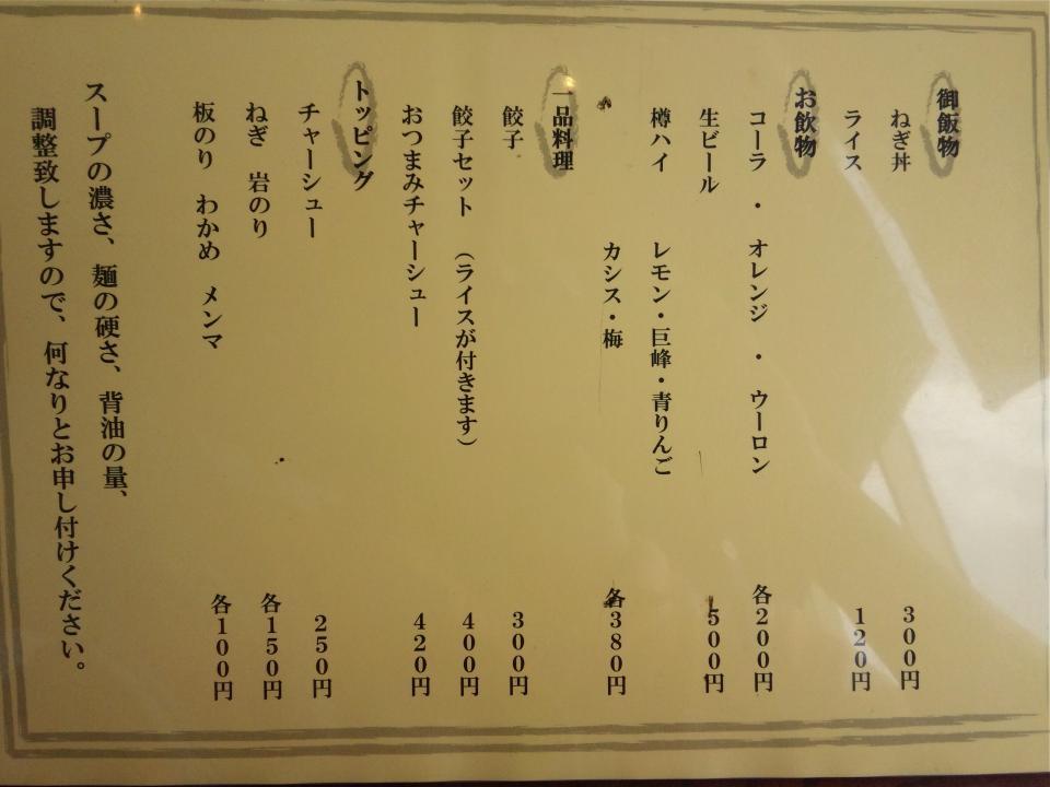 ラーショ茶屋5