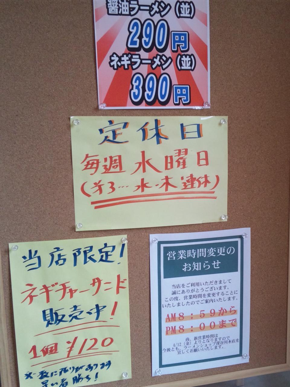 ラーショ川本10