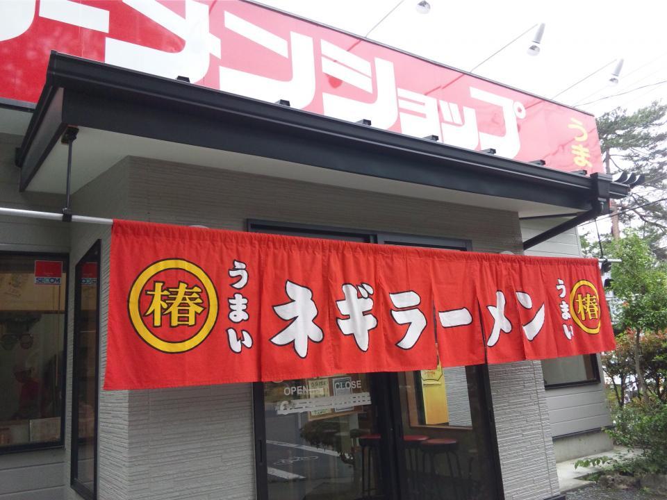 ラーショ川本11