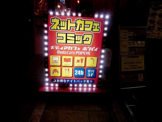 3 13.4.3-4浜松バスでほか (64)