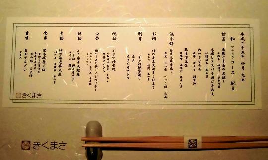13.4.9割烹きくまさほかブログ用 (13)