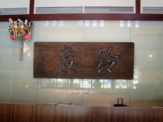 9 13,5,8-9兄弟会箱根つつじ荘 (113)