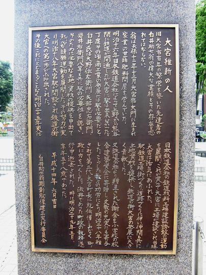 3 13.5.13大宮西口散歩ブログ用 (20)