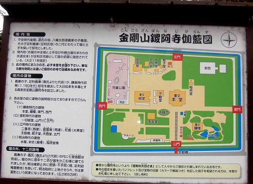 12.12.29赤城温泉忠治館旅行 (9)