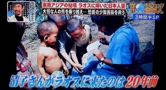 3 13.6.21ブログ用ラオスに住む安井さん番組 (66)