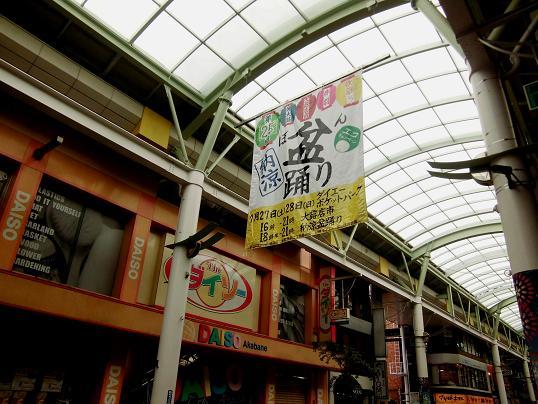 3 13.7.18赤羽駅前・ブログ用 (20)