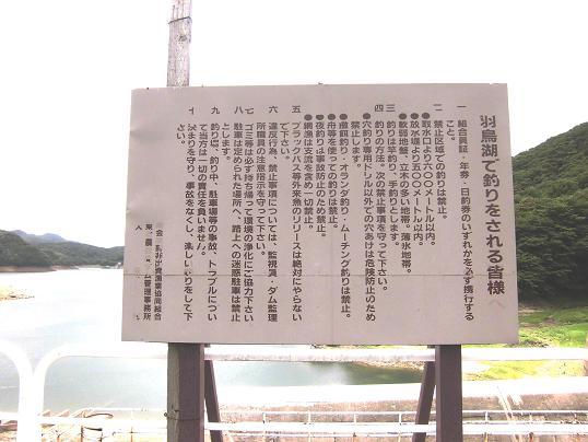 13.7.14-15二岐温泉隅田・健夫あすなろ館 (69)