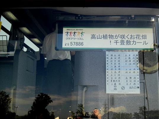 1 13.7.23千畳敷バス旅行 (4)