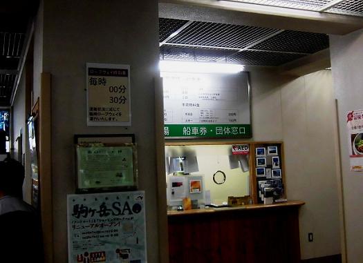 13.7.23千畳敷バス旅行 (26)