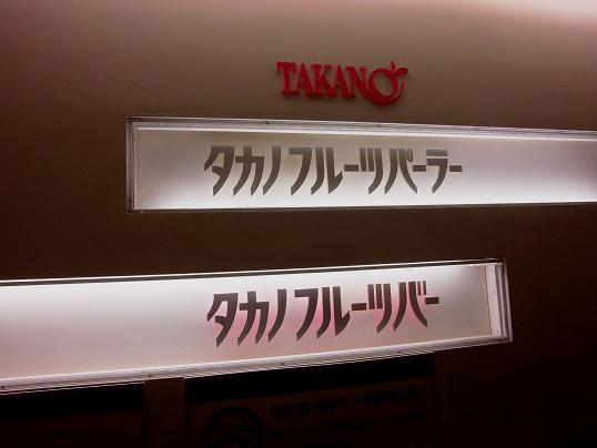 4 13.7.25新宿中村屋 (14)