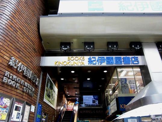 5 13.7.25新宿中村屋 (11)