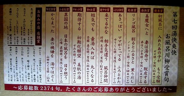 13.8.18ブログ用ゆけむり横丁 (4)
