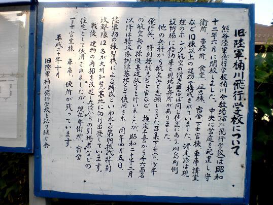 09.9.5旧陸軍桶川飛行学校 (9)