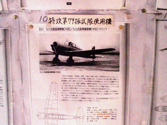 09.9.5旧陸軍桶川飛行学校 (35)