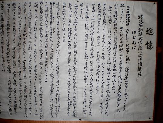 2 09.9.5旧陸軍桶川飛行学校 (57)