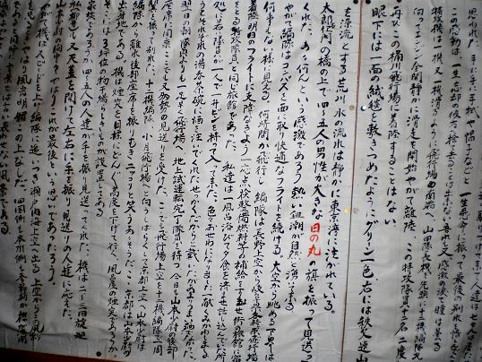 3 09.9.5旧陸軍桶川飛行学校 (58)