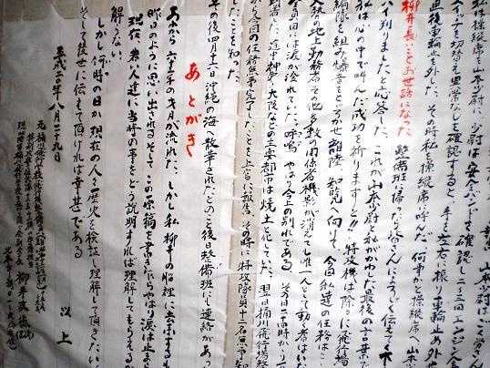 5 09.9.5旧陸軍桶川飛行学校 (60)