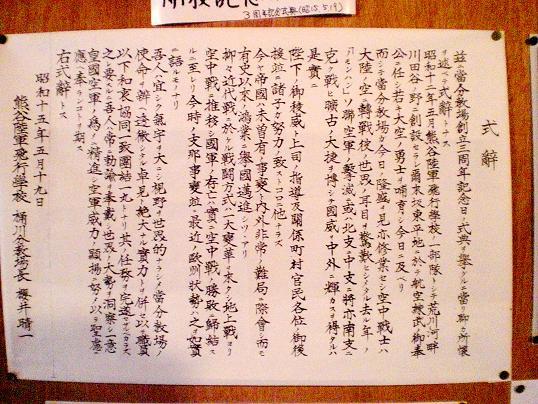 11 09.9.5旧陸軍桶川飛行学校 (51)