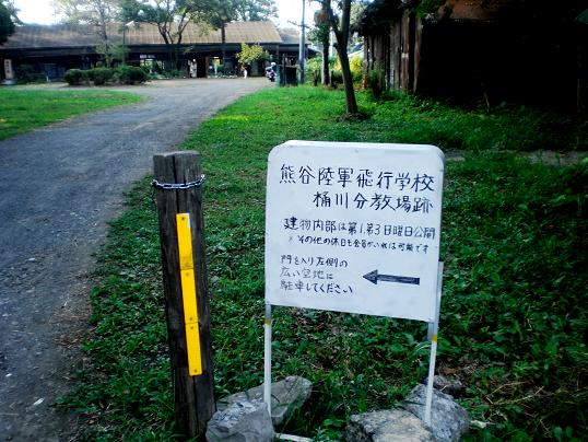 0 9.9.5旧陸軍桶川飛行学校