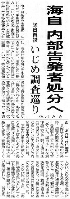 13.12.8朝日・海自、内部告発者処分へ