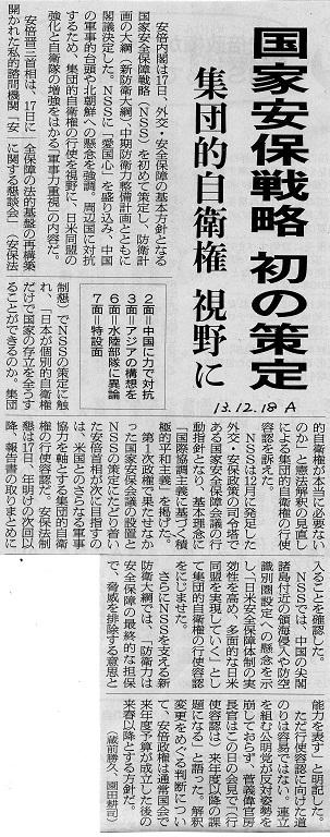 13.12.18朝日・安保戦略の初策定