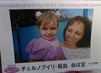チェルノブイリ救援カレンダー