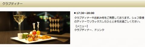 クラブラウンジディナー、バータイム - コピー