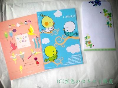 いのりんこポストカードと覚書メモ帳