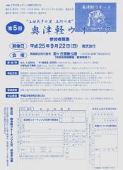 奥津軽パンフ2013Scan0009_600