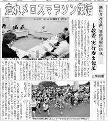 メロスマラソン記事_600