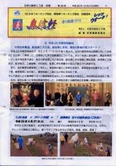 会報28-01_400