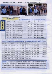 会報28-08_400