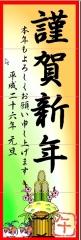 謹賀新年2014_600