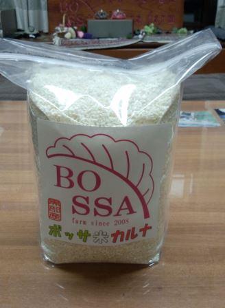 ボッサ米カルナ袋