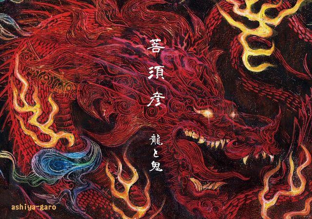菩須彦個展「龍と鬼』