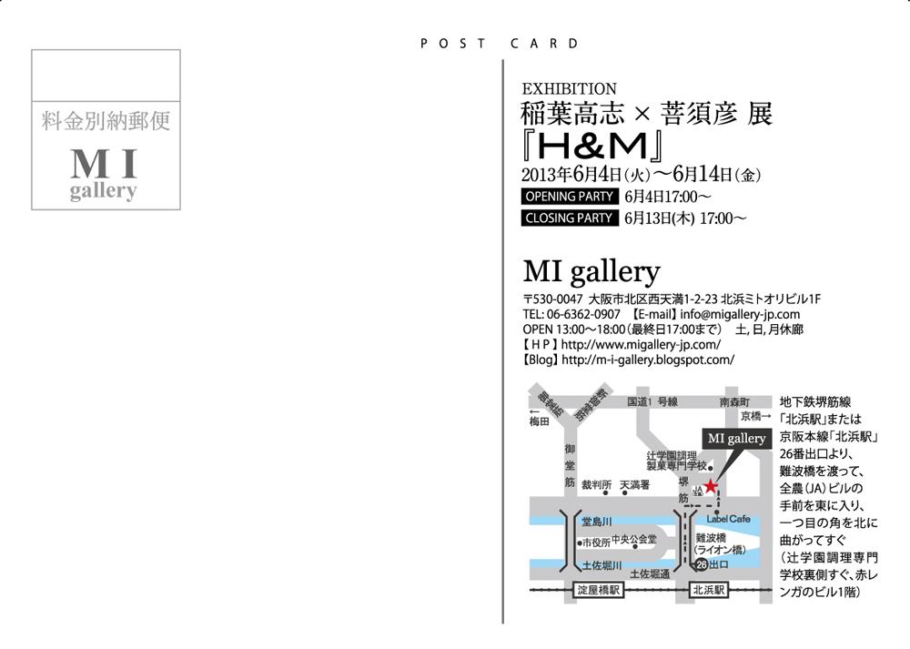 稲葉高志+菩須彦 展 『H&M』postcard