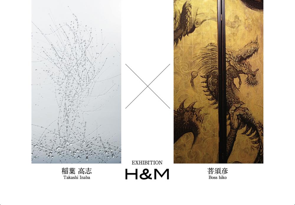 稲葉高志+菩須彦 展 『H&M』