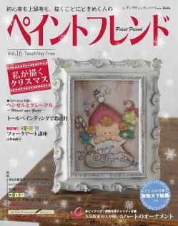 pf16cover.jpg