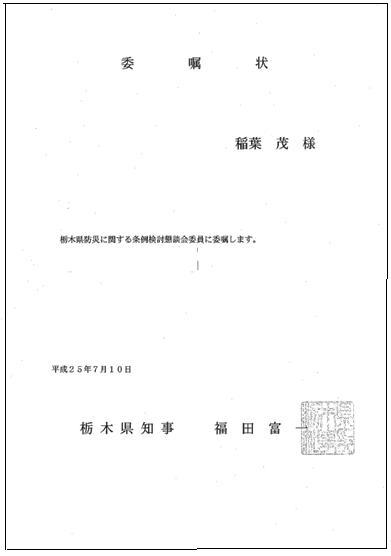 250710inaba