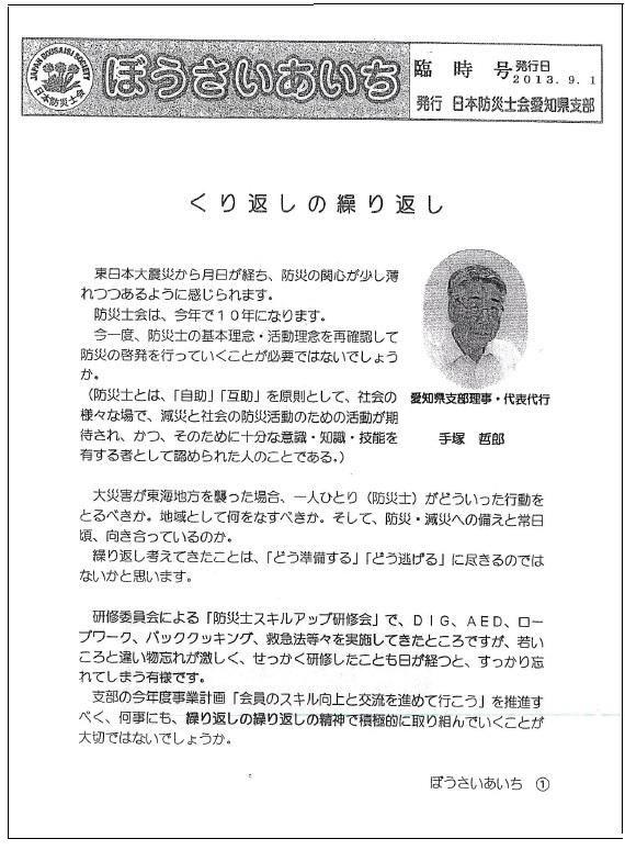 aichi250901-1