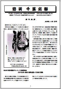 chibakita240101-1