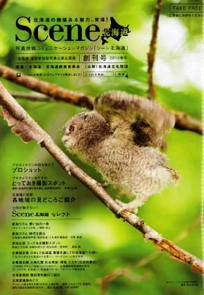hokaido250426-1