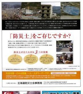 hokaido250426-2