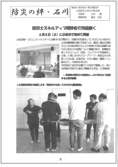 ishikawa250816-1