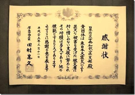 wakayama250405