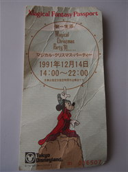 2001年TDLチケット1