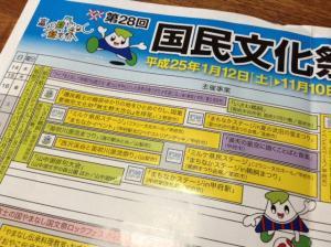 まちなかin甲府駅convert_20130818222806