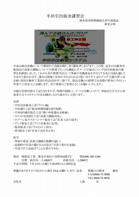 PQM講習会3 (1)